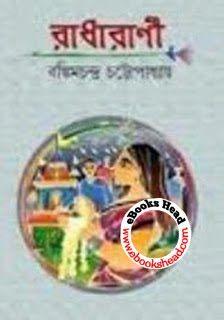 Bankim Chandra Chattopadhyay