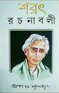 Sarat Chandra Chattopadhyay