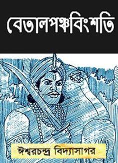 Ishwar Chandra Vidyasagar