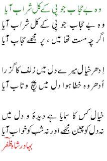Bahadur Shah Zafar